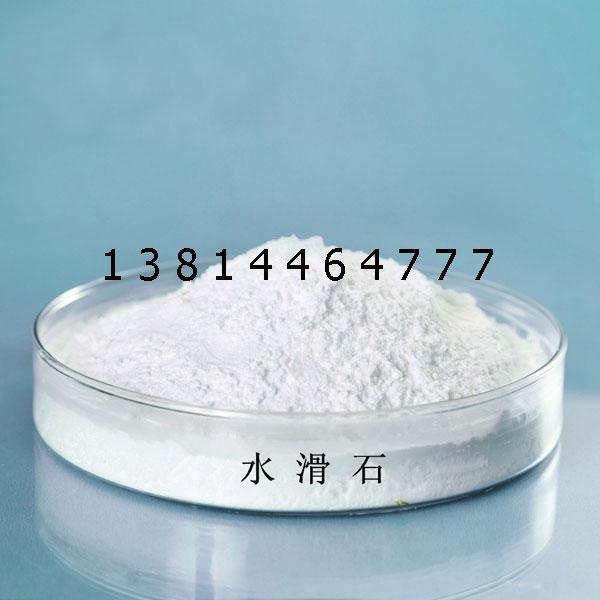 厂家生产水滑石,替代日本水滑石13814464777