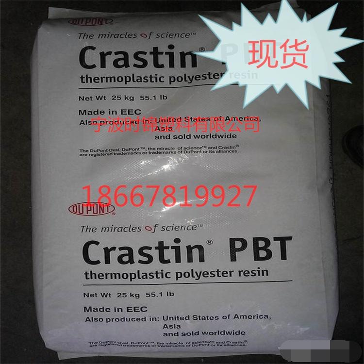 PBT CE2720 美国杜邦 CE2720 现货原包