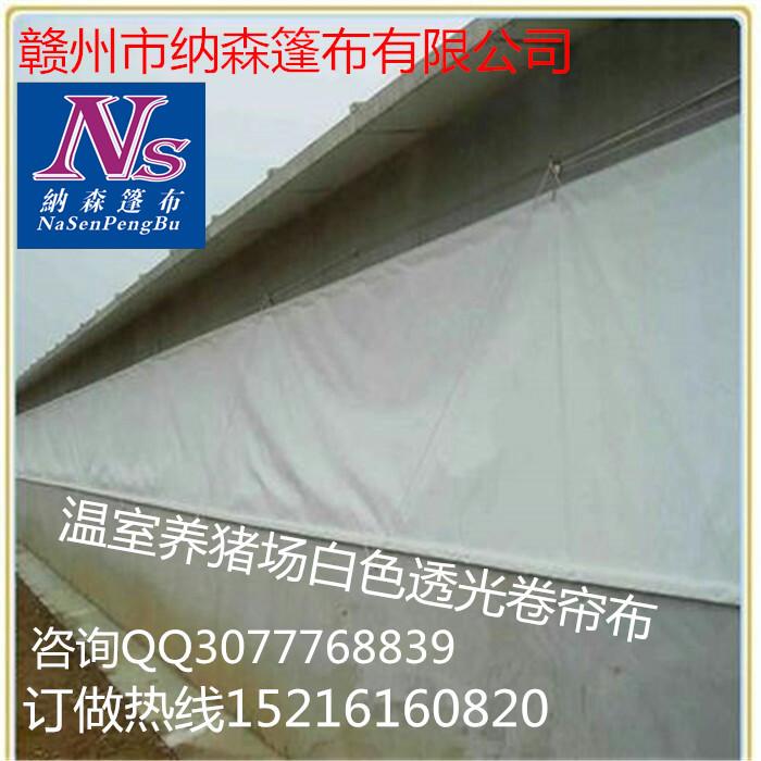 供应江西省四川省防寒猪场卷帘布,优质抗老化牛场卷帘布雨篷布