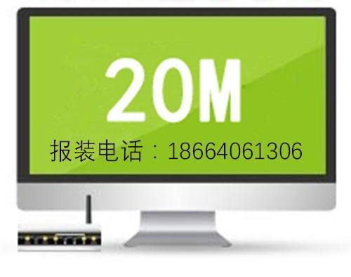 东莞厚街联通光纤20M在线办理优惠套餐