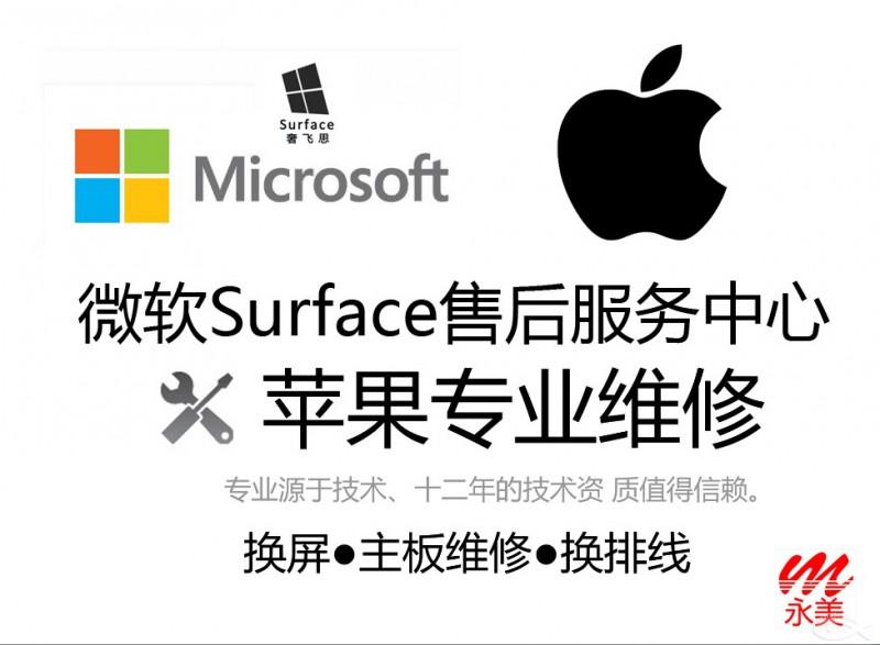 厦门微软surface RT/surface3/Pro3/Pro4/book平板笔记本换屏