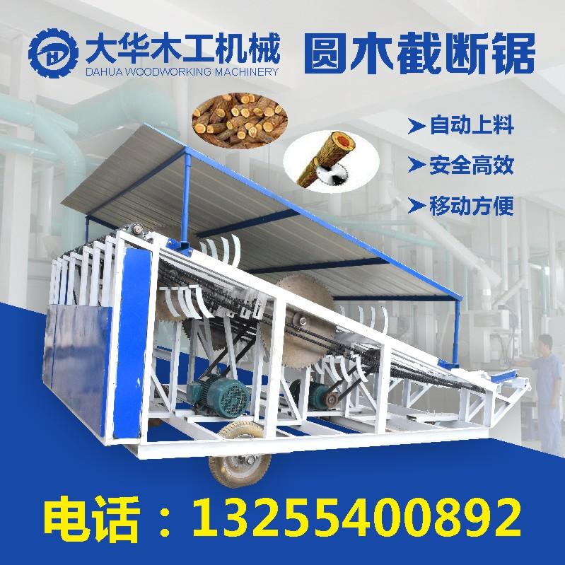 济宁自动上料截断锯 链式原木断料锯厂家大华木工机械