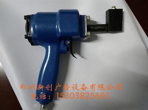 气动打孔枪不锈钢打孔钳3.2mm郑州新创广告字专用