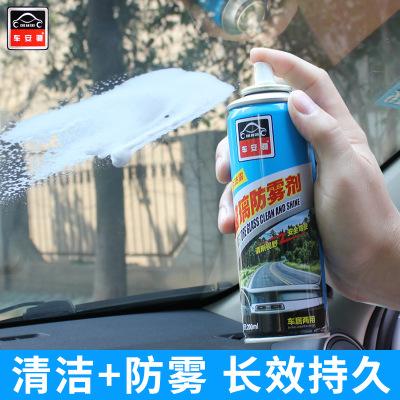 车安驰汽车用长效防雾剂雾清车窗挡风玻璃泡沫清洁剂去雾剂除雾剂