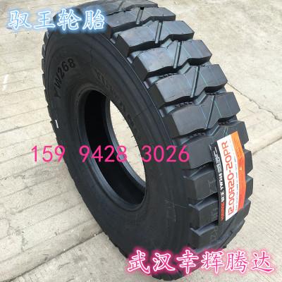 驭王 268矿山专用,载重货车全钢丝不三包轮胎