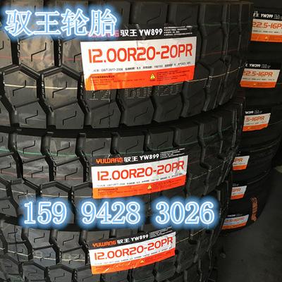 驭王 899矿区中短途 载重货车全钢丝不三包轮胎