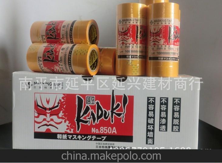 油漆辅材 850A美纹纸装修辅材