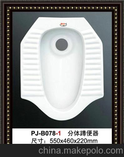 厂家蹲便器、鹏洁078-1、分体蹲便器耐高温产品、抗污强、易清洁