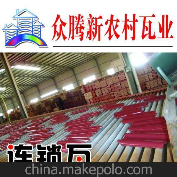 厂家直销 众腾新农村 牌、亭子专用陶瓷琉璃瓦、连锁瓦、广场砖