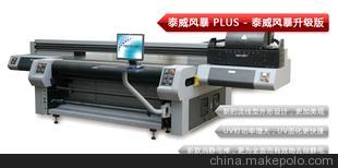 陶瓷 瓷砖 腰线UV打印机 腰线打印机--深圳傲杰出品