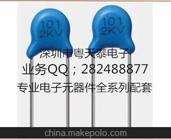 粤天泰电子 厂家热销 陶瓷瓷片电容,插件高压电容,X安规电容