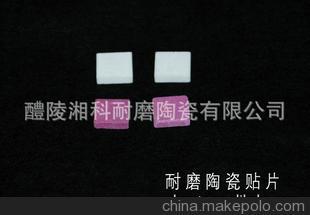 厂家直销17.5*17.5*5陶瓷瓷片