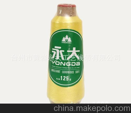 浙江永大--库存处理永大金银线 金银丝 皮革制品代理加盟