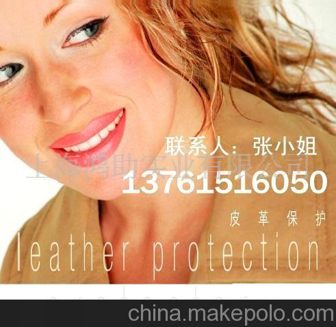 供应纺织助剂 防水、防油、防污易去污皮革制品