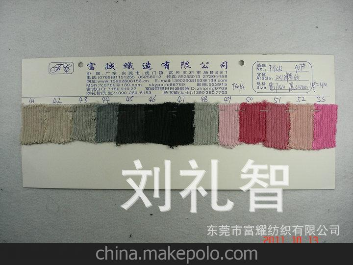 罗纹电脑机罗纹2*1涤罗纹纺织面料服装面料全涤2*1罗纹T恤领口图