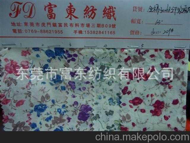 纺织面料 家纺用品用印花面料/30*68纯棉印花布