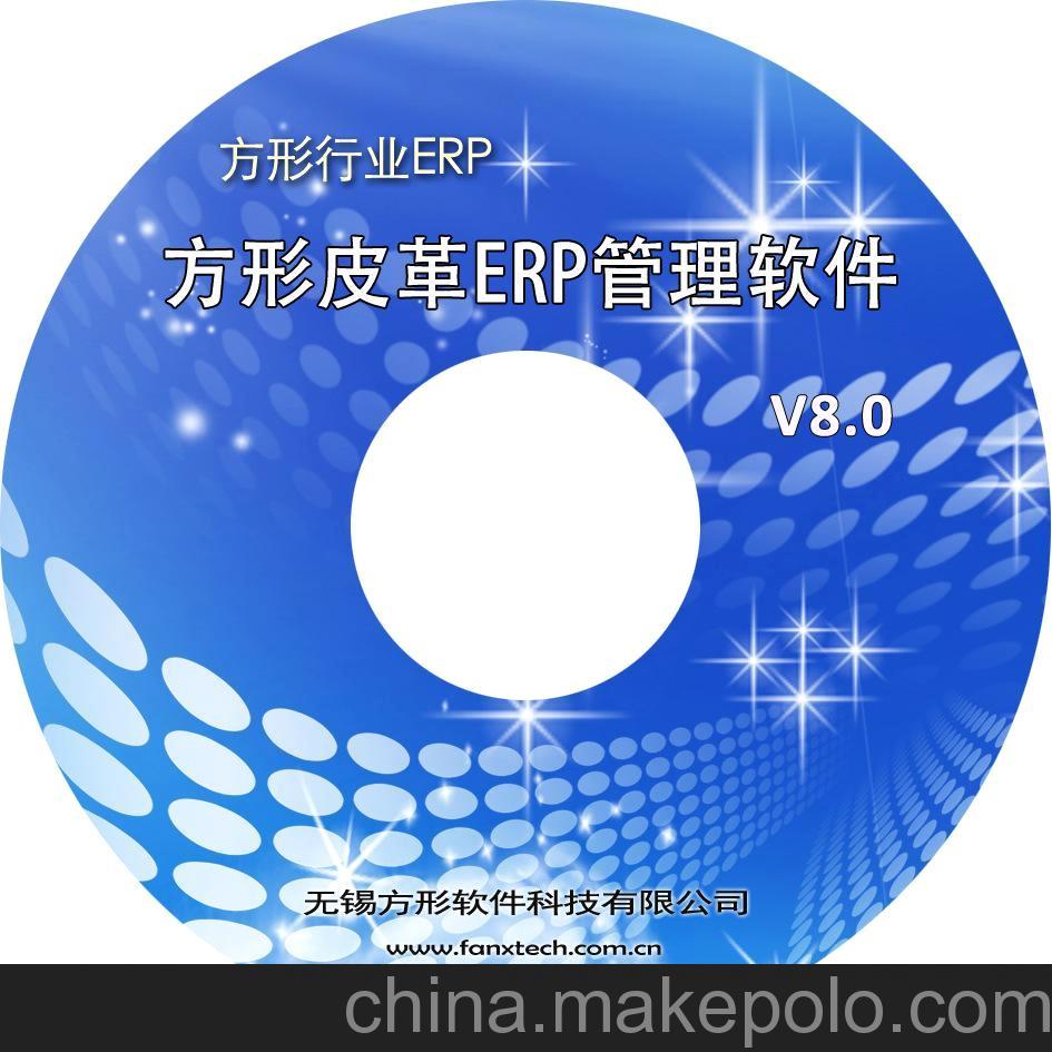 方形皮革ERPV8.0版 先进可靠 皮革 皮草 原料皮 合成革 ERP系统