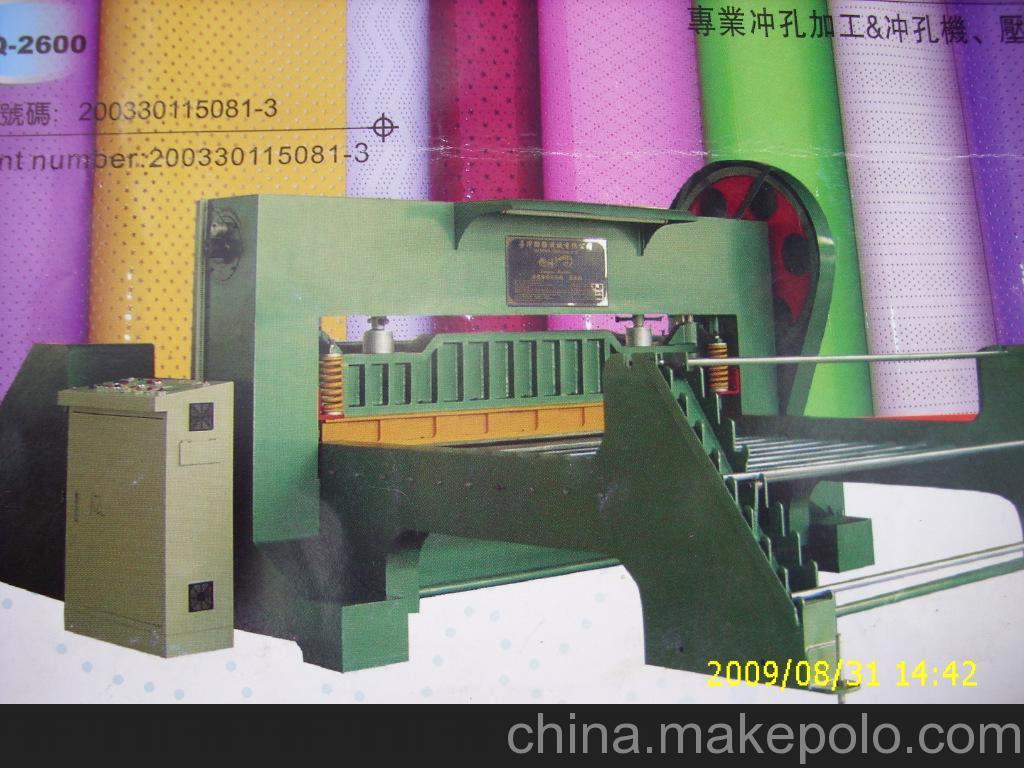 PVCPUEVA冲孔加工设备,各种皮革加工设备。