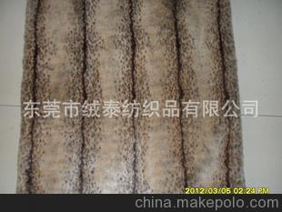 专业批发 仿动物毛皮 腈纶人造毛皮