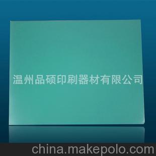 诚信厂家 15丝PS版批发 印刷材料 印刷耗材 印刷器材