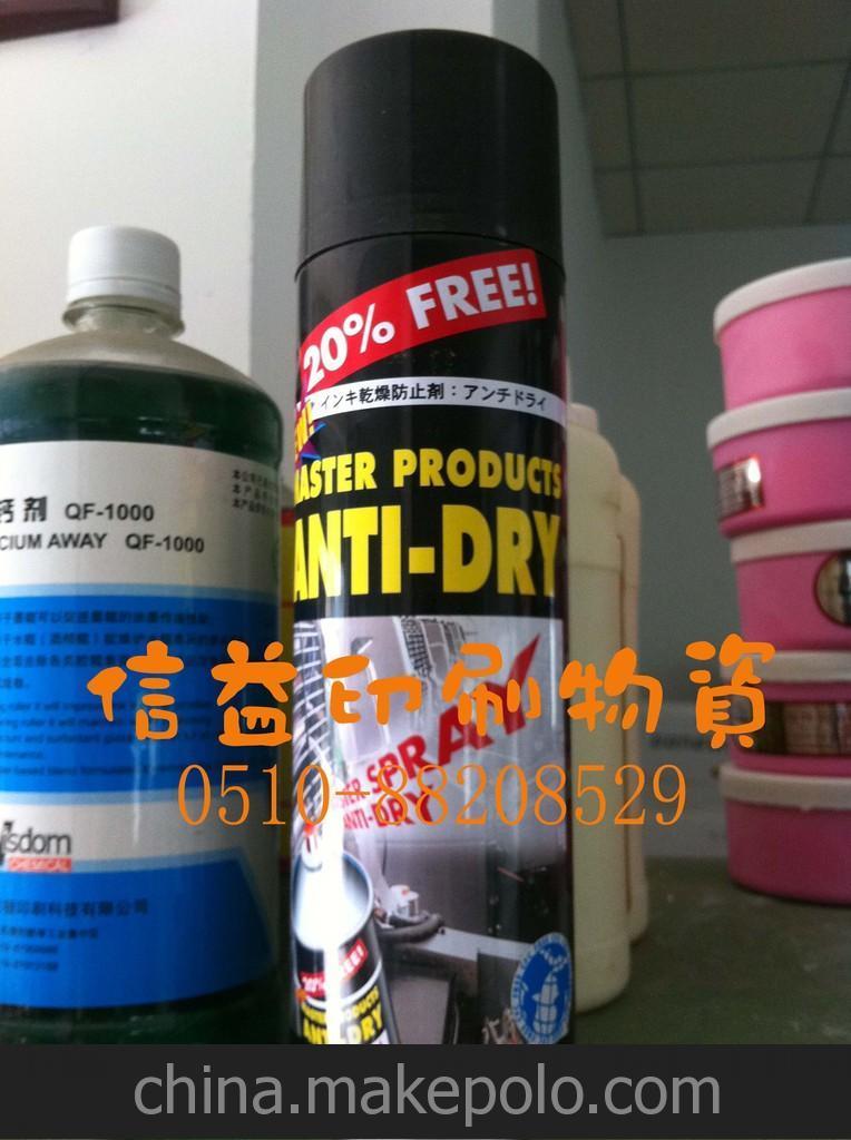 防干剂 印刷耗材 印刷物资 油墨防干喷雾剂