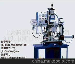 专业品质 6BC-2大圆周热转印机及其它印刷耗材 质优价廉