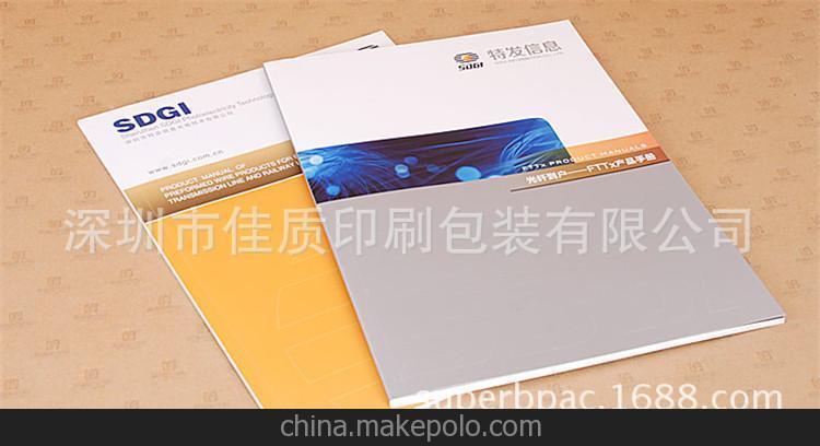 深圳厂家提供 说明书印刷 书籍印刷 服务