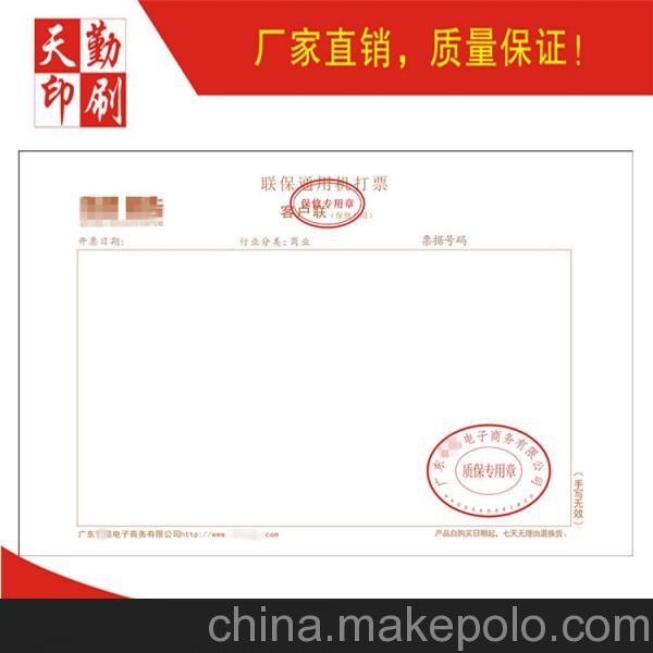 厂家定制商业机打票据印刷服务