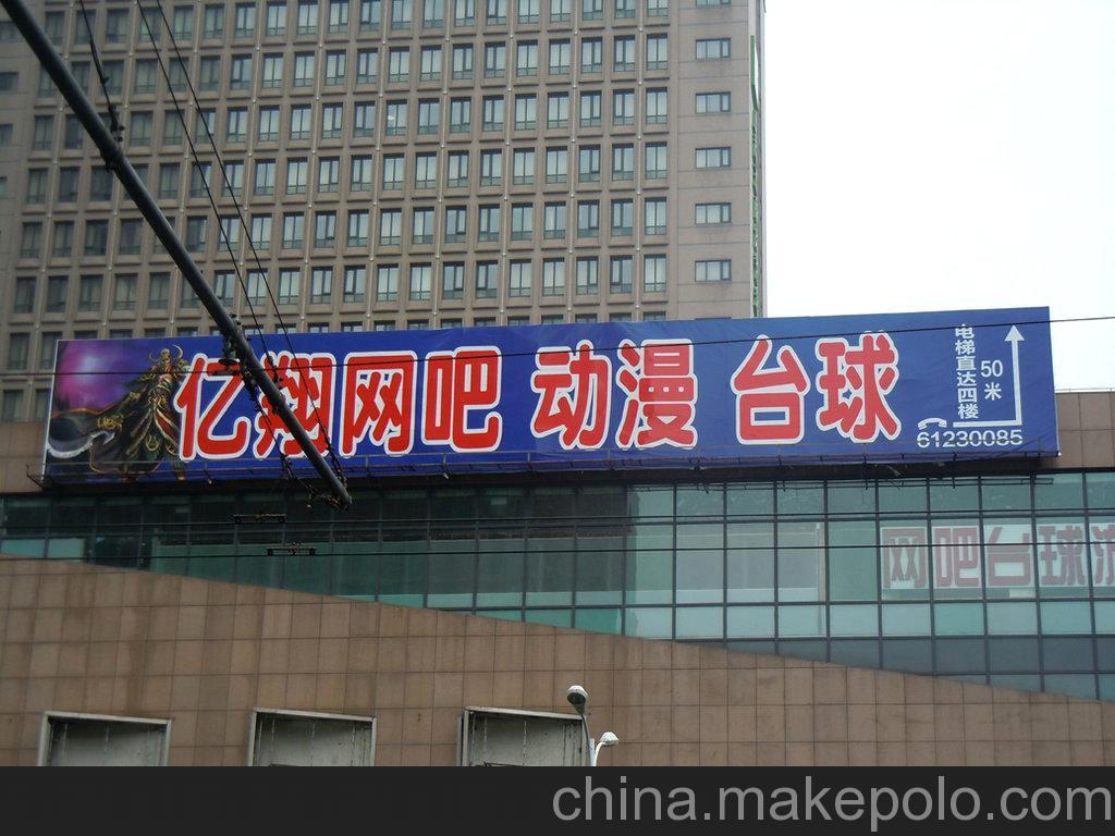 生产销售 广告写真喷绘 户外喷绘材料 喷绘材料广告设计制作