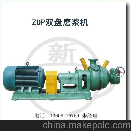 厂家直销制浆造纸设备双盘磨浆机