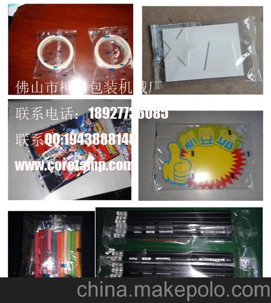 厂家直销 透明胶包装机 透明胶布包装机 透明胶纸包装机械