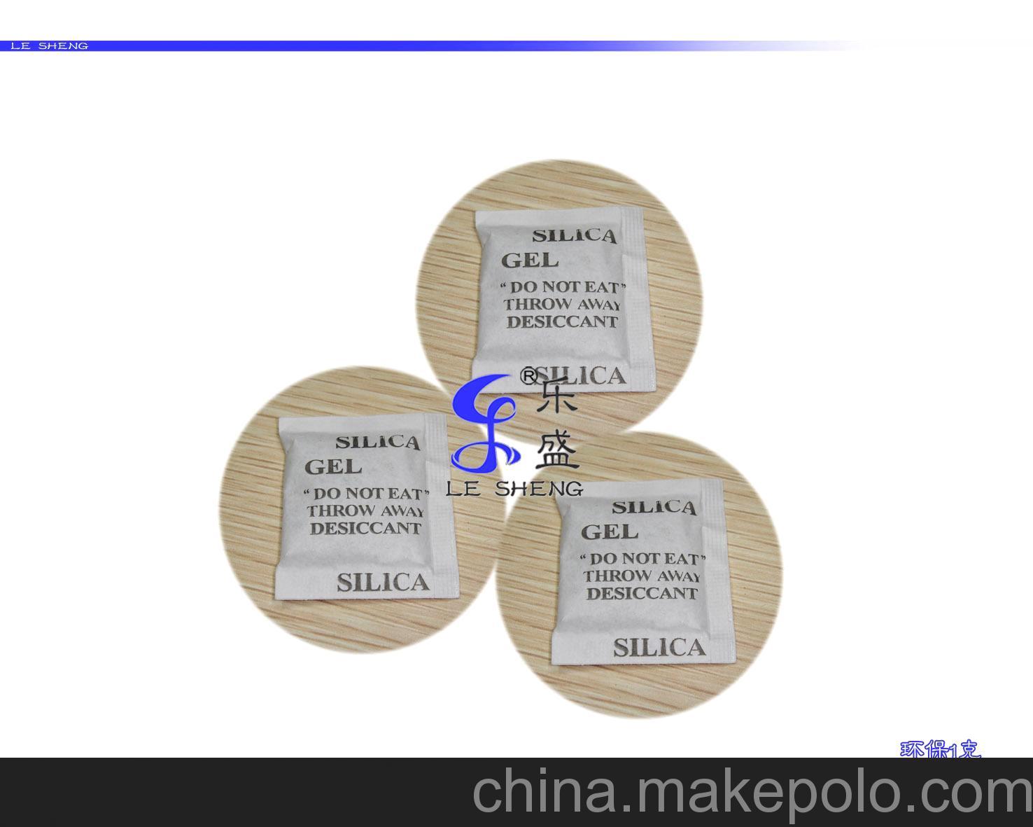 环保干燥剂 吸附剂 防潮剂 不含DMF 1克