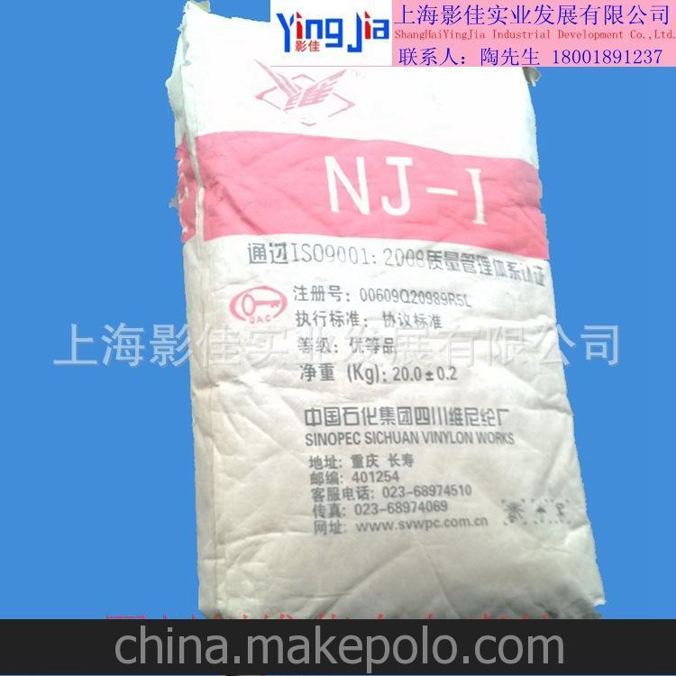 川维代理 无纺布、纤维、皮革上浆粘结专用聚乙烯醇NJ-1低粘度