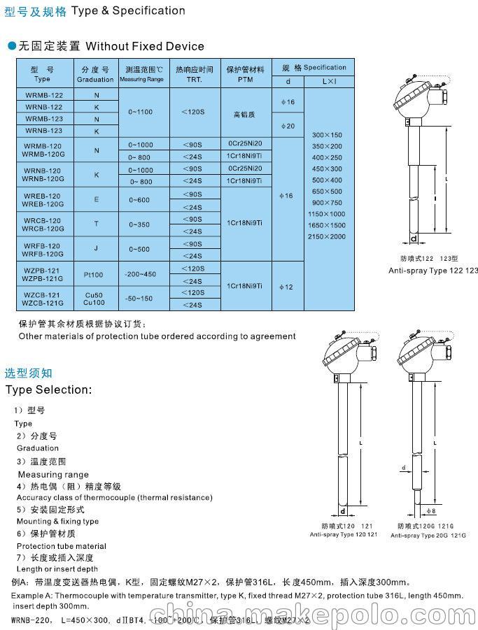 供应精准 厂家 温度仪表 带温度变送器热电偶(阻)