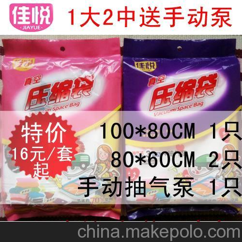 特价超值 棉被真空压缩袋 收纳袋套装批发(1大2中送手动泵)