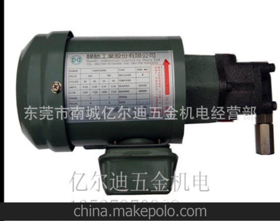 油泵/润滑油泵/三角泵+电机1/4HP+ROP-13A-B 一年质保