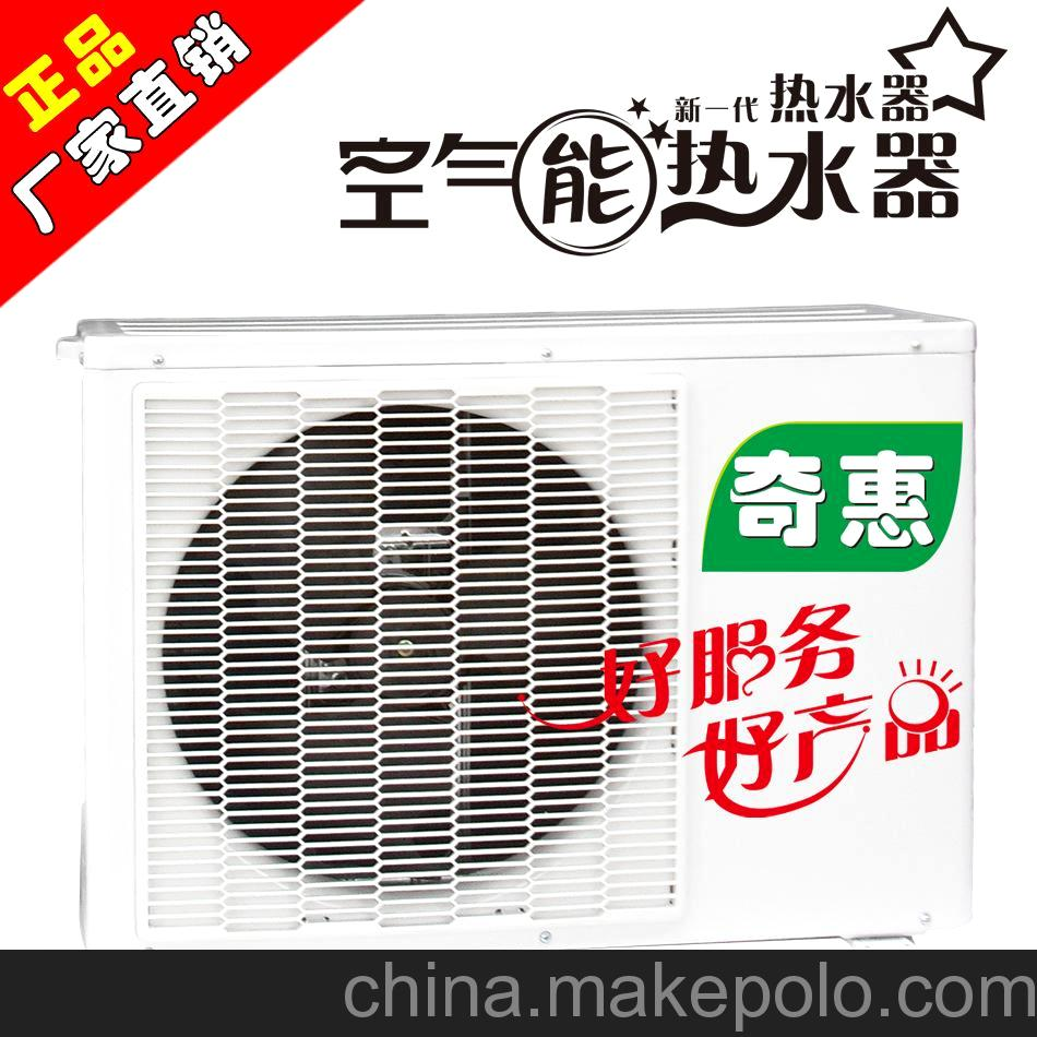 1匹空气能热泵热水器 贴牌生产厂家直销OEM机