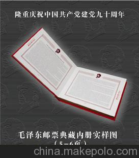 毛泽东邮票纪念册/邮票典藏/红色收藏/邮品
