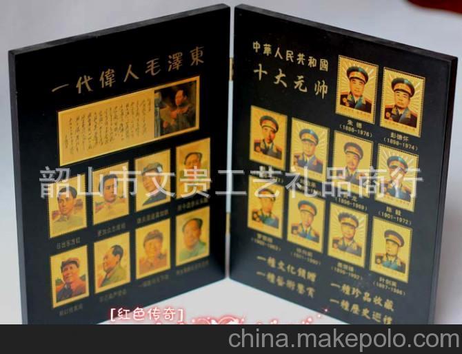 毛主席邮票集十大元帅金箔工艺品摆件两页木质彩金邮票珍藏邮品
