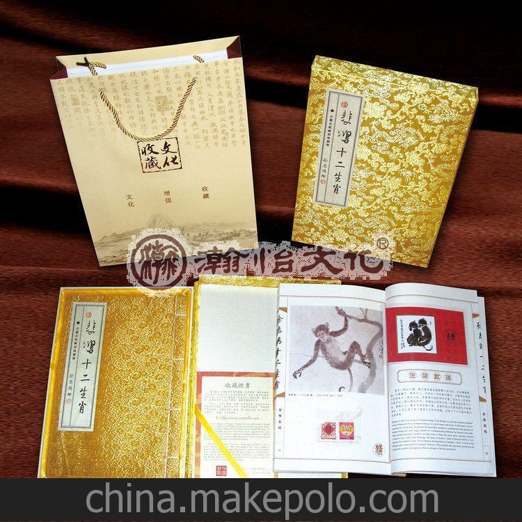 收藏邮品 徐悲鸿十二生肖丝绸邮票珍藏册第一轮邮票 外事礼品
