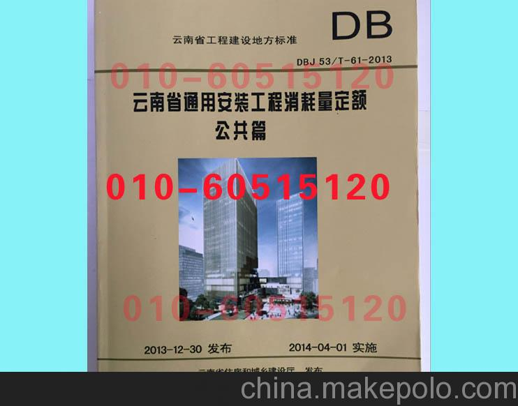 云南建设工程造价规则机械仪器仪表台班费用定额、云南机械1本
