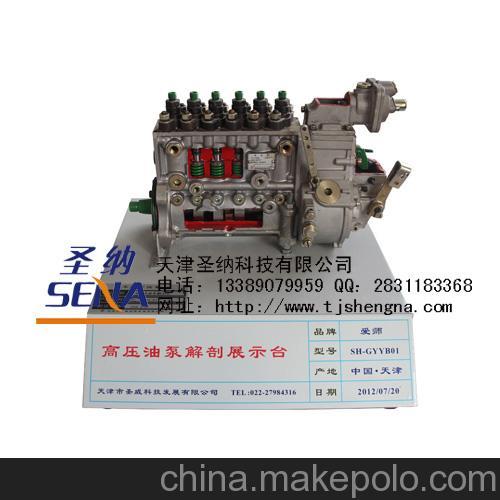 高压油泵解剖模型(雷沃)  汽车教育装备专业供应商