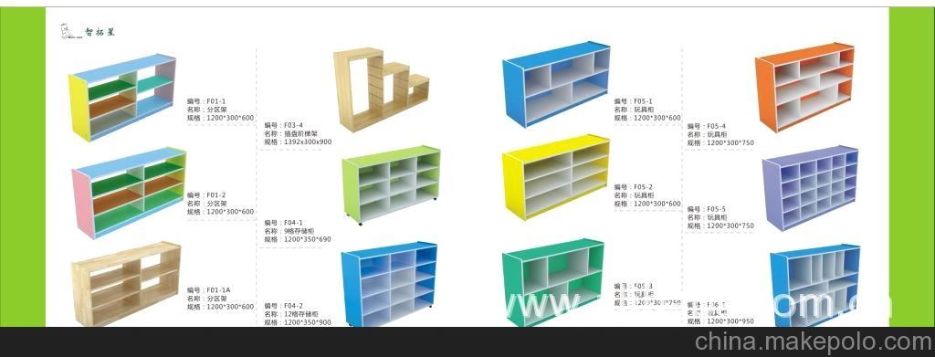 幼儿园家具 教具柜 玩具柜 儿童家具 幼教设备 用品柜 家具 定制