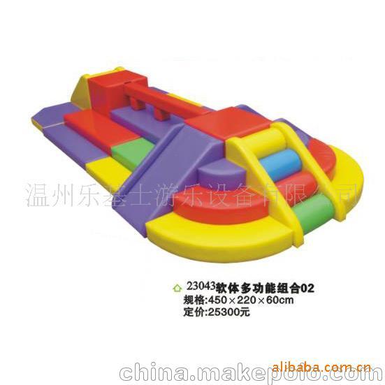 得乐游乐 儿童软体多功能组合 得乐软体系列 幼儿园教具软体