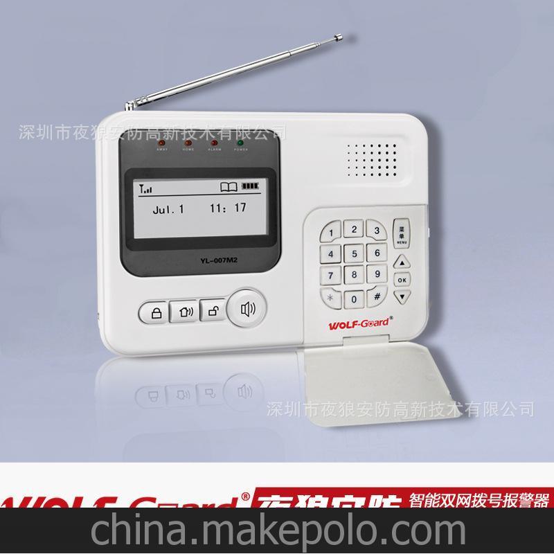 夜狼安防 99防区 外观 技术专利保护产品 GSM+固话双网防盗报警器