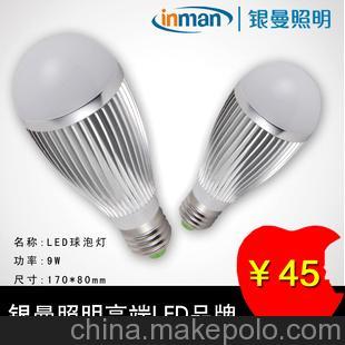 ED球泡专家 陶瓷封装技术专利产品led 节能灯 贴片球泡灯9w