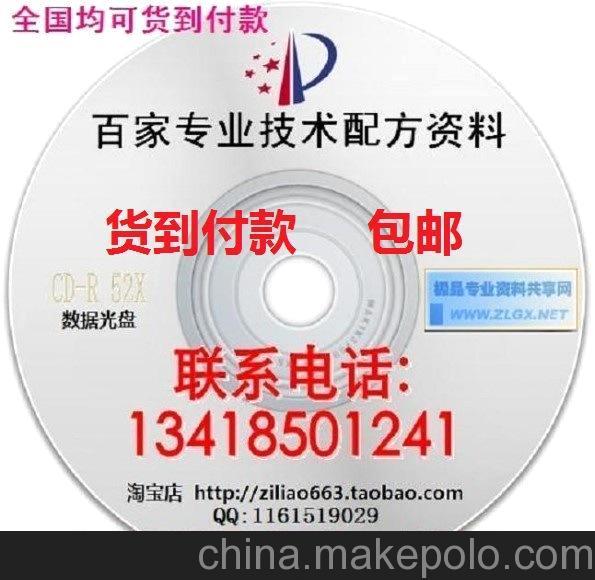裁剪机制作方法专利技术专利配方
