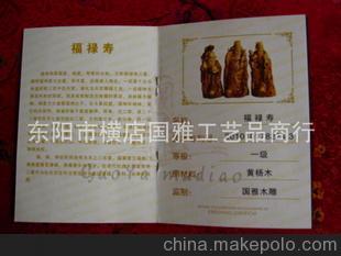 国雅木雕 黄杨木雕/黄杨木/黄杨木技术专利/证书
