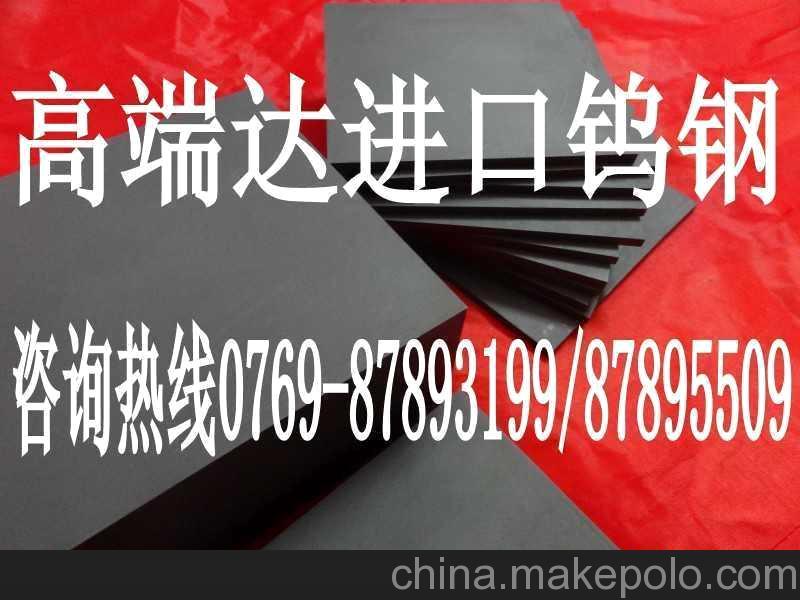 广西专卖F10高硬度贵金属 厂家代理F10-钨钢板价格