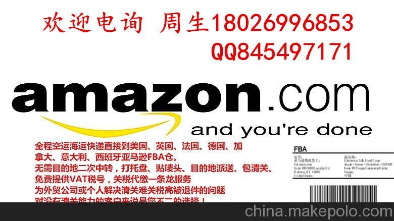 供应亚马逊FBA头程物流货代优质服务